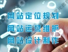 主营业务 企业网站建设 网站整站优化 竞价开户托管