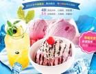 漳州甜品奶茶店加盟 冷饮店需要多少钱 全日制经营
