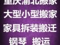 重庆两路渝北搬家回兴搬家重庆搬家公司