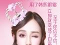 韩熙正品化妆品 厂家化妆品直销加盟 小额投资