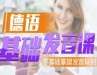 上海德語培訓機構哪家好 多種班型可選