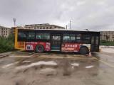 广州公交车车体广告公司 服务靠谱