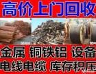 长治回收,铜铝铁,电缆不锈钢 报废车变压器 旧电器等