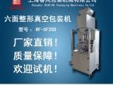 上海睿风REAFINE六面整形真空包装机 大米包装机