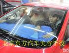 北京知名汽车美容学校学美容成就精彩人生