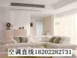 天津安装商用家用中央空调河东和平河西南开红桥河北区