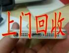 石家庄赵县二手手机电脑笔记本高价上门回收赵县哪里回收手机