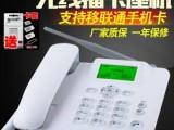办理深圳电信无线固话 深圳手机号码包月电话 无线座机