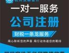 杭州公司注册代办 代理记账 税务筹划 地址变更