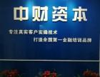 辽宁中财资本专业网贷技术培训公司