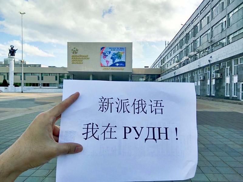 新疆俄语培训 新派俄语 尽显俄语教学王者荣耀