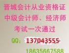 晋城明博教育,网络教育学校招生,北京大学,西安交通大学