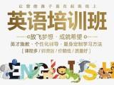上海零基础英语培训,成人英语口语培训,美式英语培训