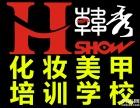 长宁区专业化妆美甲培训 彩妆培训 新娘化妆培训