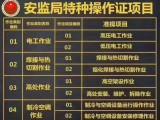 安监局特种操作证电工焊工招生
