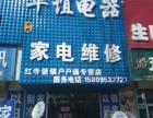 华谊电器.家电维修
