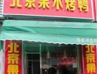 北京果木烤鸭加盟费多少 北京果木烤鸭加盟电话多少