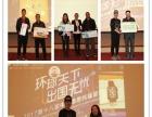 芜湖环球雅思2017第十八届中国雅思托福留学年会圆满成功