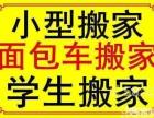 天津居民搬家公司电话 价格优惠
