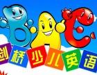 天津南开鼓楼富力城专业少儿英语剑桥英语培训热招