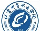 自考大专北京财贸职业学院拿证快就来北京远大国际教育