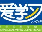 爱学习加盟