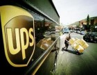 BJups国际快递UPS快递取件电话免费门到门服务