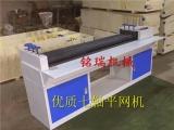 电动金刚网平网机纱窗网五轴压平机气动组角机