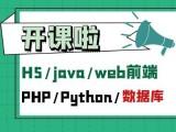 杭州PHP后端开发培训,U3D开发培训