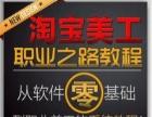 杭州成人技能培训 设计培训 广告 装潢 暑期班招生