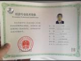 上海中级经济师培训 上海积分落户经济师 2020报考条件