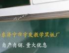 菏泽教学黑板,办公白板,移动黑板,金属绿板推拉黑板