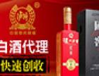 泸州老窖红曲酒加盟