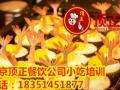 杭州虾扯蛋加盟核心配方做法技术传授培训学习