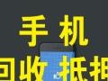 秦皇岛高价收手机苹果三星华为OPPOVIVO手机
