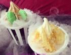 液氮冰激凌怎么做如何做好吃加盟 蛋糕店