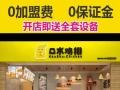 小本创业,台湾特色小吃口水鸡排免费加盟,送设备