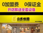 台湾美食 口水鸡排汉堡薯条炸鸡免费加盟培训赠送设备