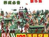 外销儿童军事场景模型玩具 100片装 男孩兵人儿童玩具