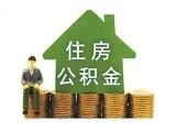 北京住房公积金咨询,在职离职均可办理,一对一服务