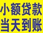 彭州安置房贷款,彭州按揭房贷款,彭州父母房贷款