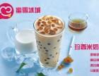 武汉蜜雪冰城加盟 了解下奶茶品牌 创业比打工强多了!