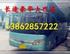 常熟到烟台的汽车票13862857222多少 多久客车/大巴