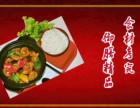 朱记黄焖鸡米饭加盟费多少钱 加盟朱记黄焖鸡米饭