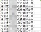 注册深圳商业保理 投资公司多少钱?多久能注册下来?