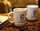 咖啡陪你加盟怎么样 开个咖啡陪你加盟店要多少钱