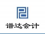 北京工商注冊 代理記賬 審計 一次性不續費地址