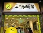 南京三味酥屋可以加盟吗 怎么加盟 三味酥屋加盟费多少