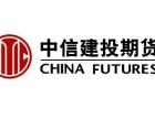 上海AA级期货公司-中信建投手机开户