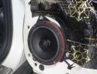 温州新奇骏音响改装 余公子汽车音响